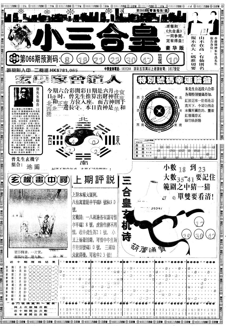 066期另版中版三合皇A(黑白)