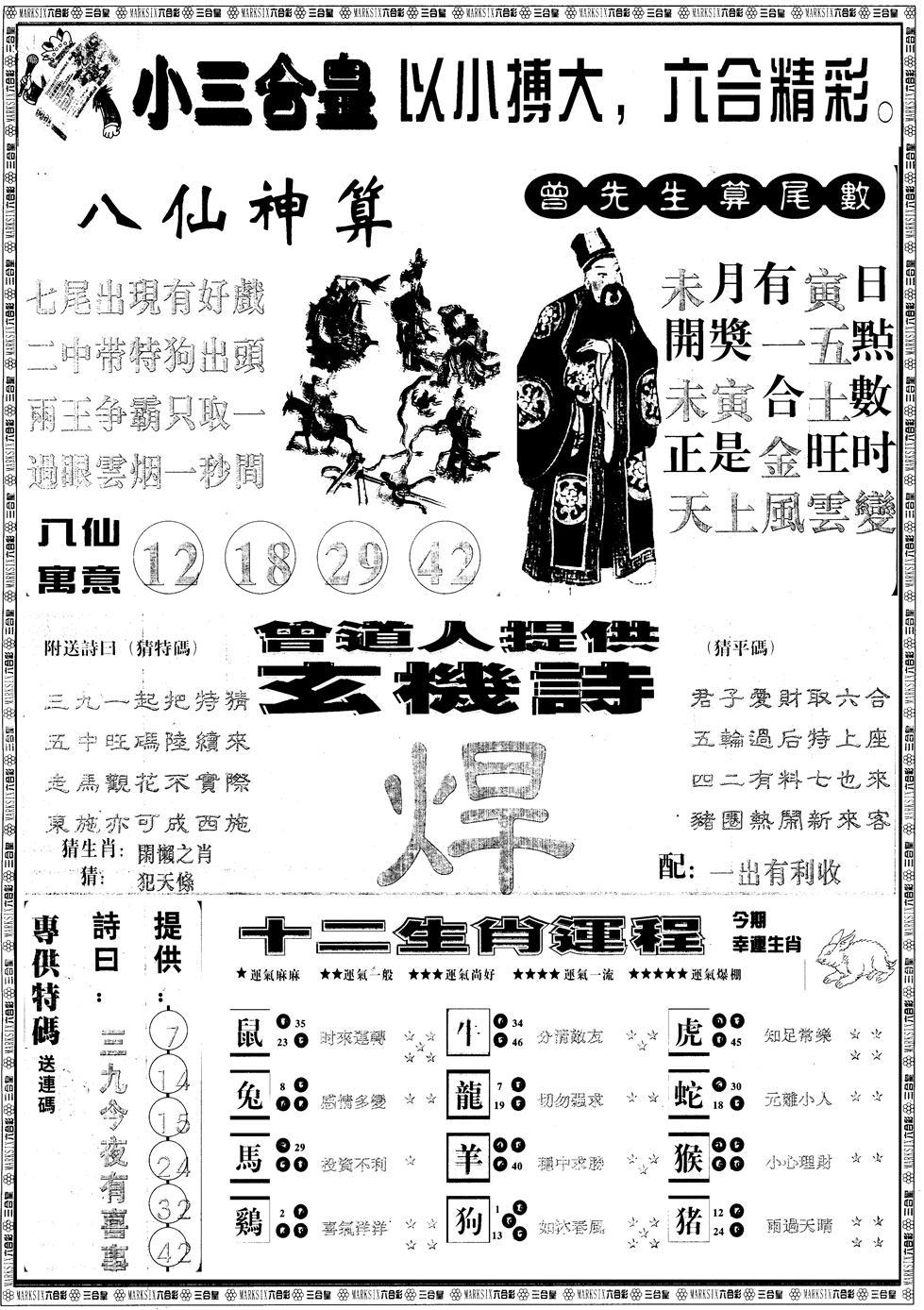 066期另版中版三合皇B(黑白)