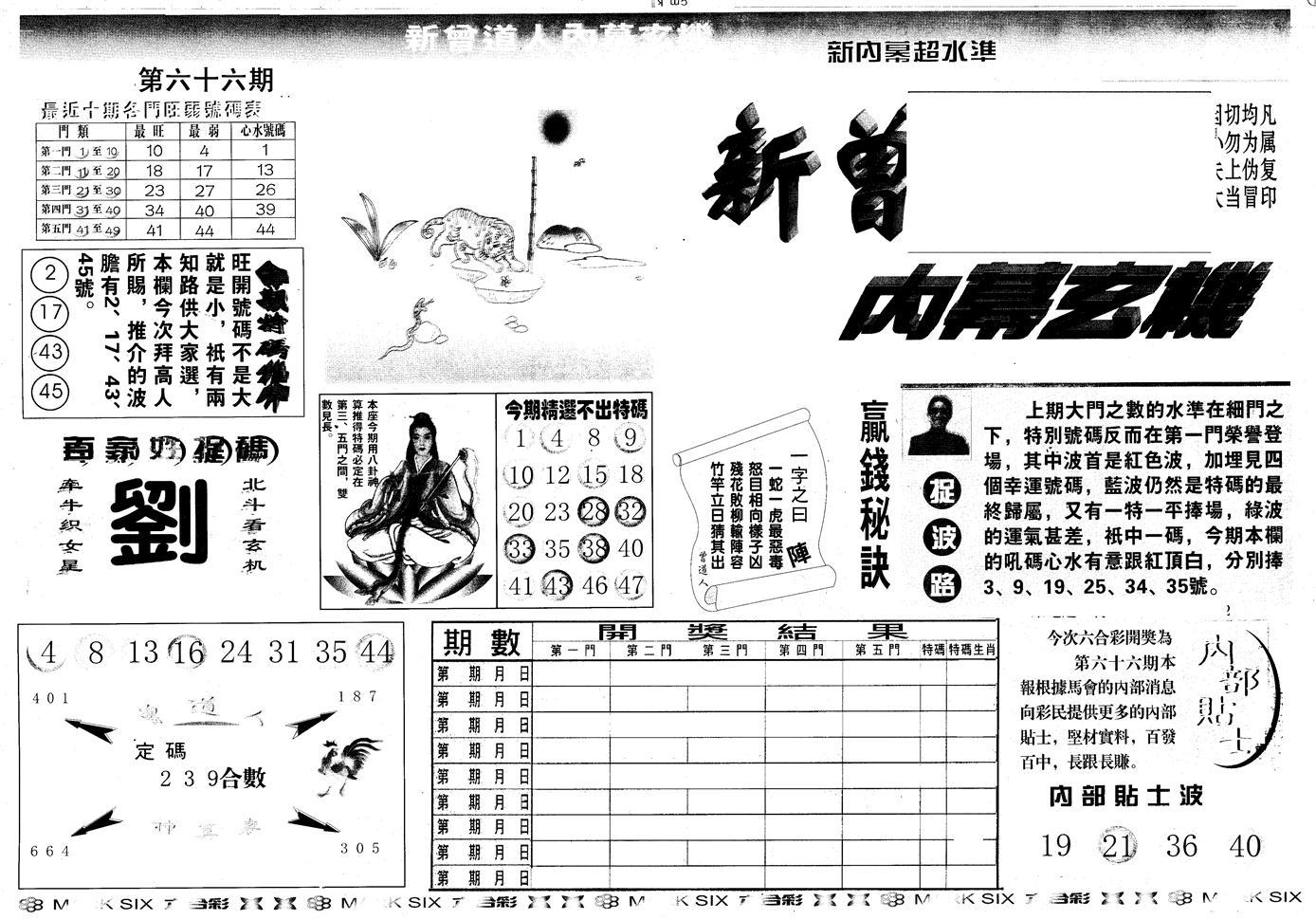 066期另版新内幕A(黑白)