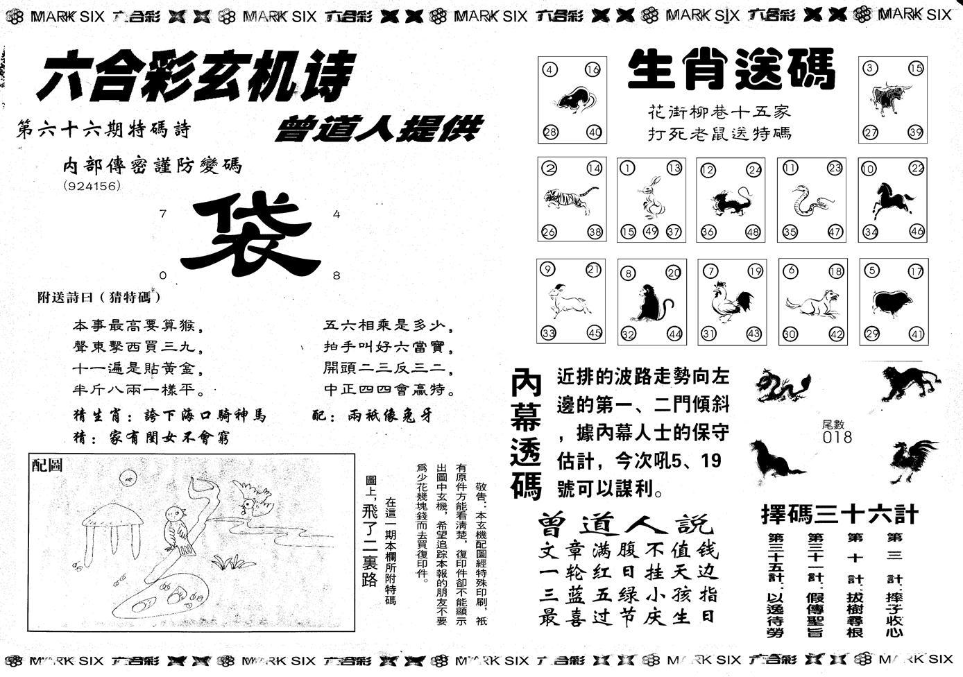 066期另版新内幕B(黑白)