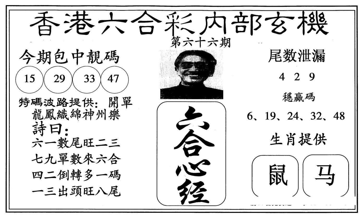 066期新六合心经(黑白)