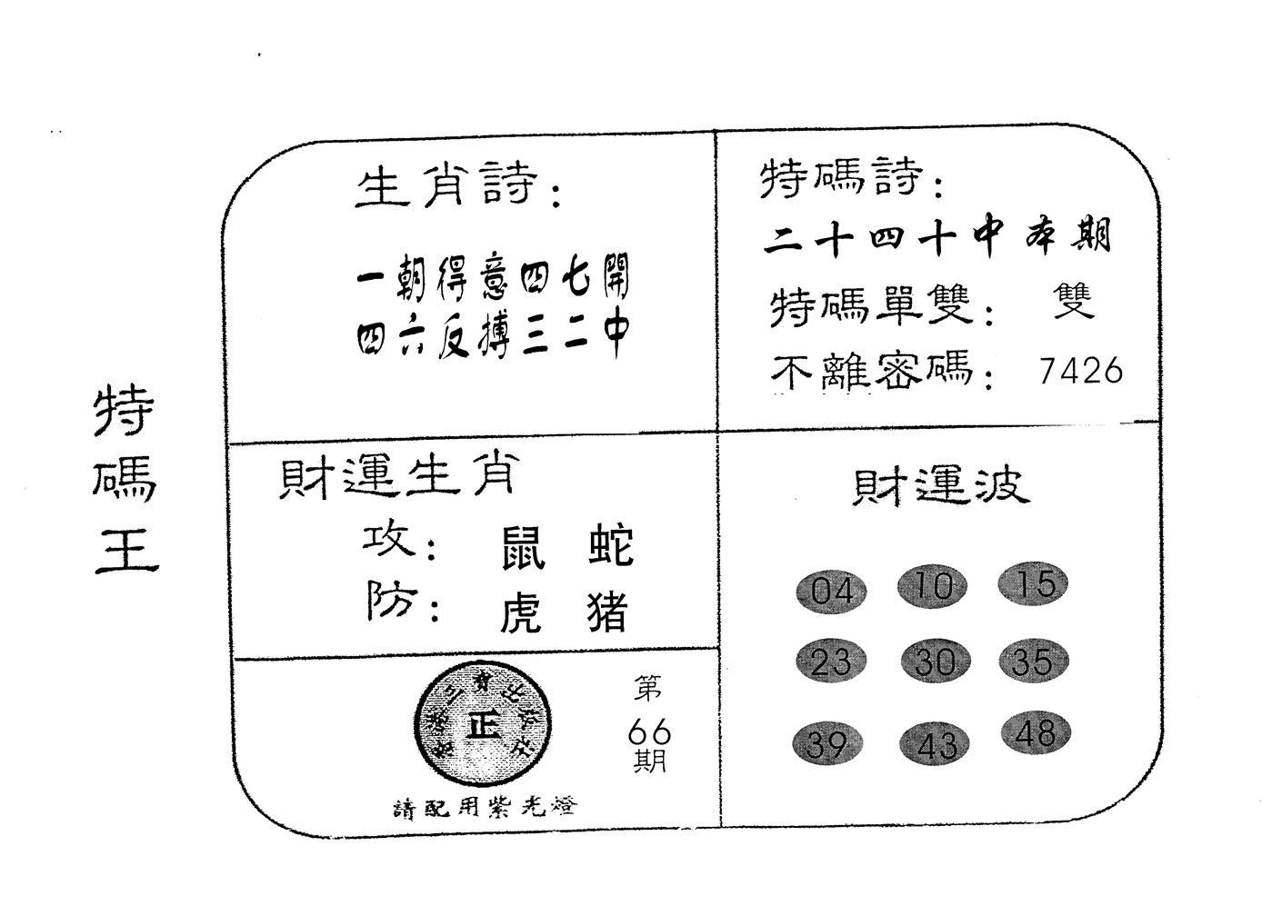 066期老版特码王(黑白)