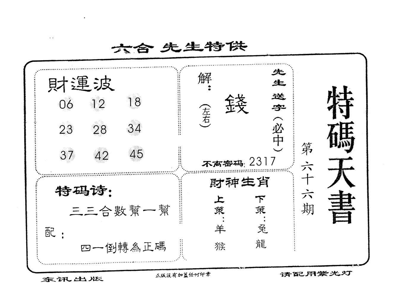 066期老版特码天书(黑白)