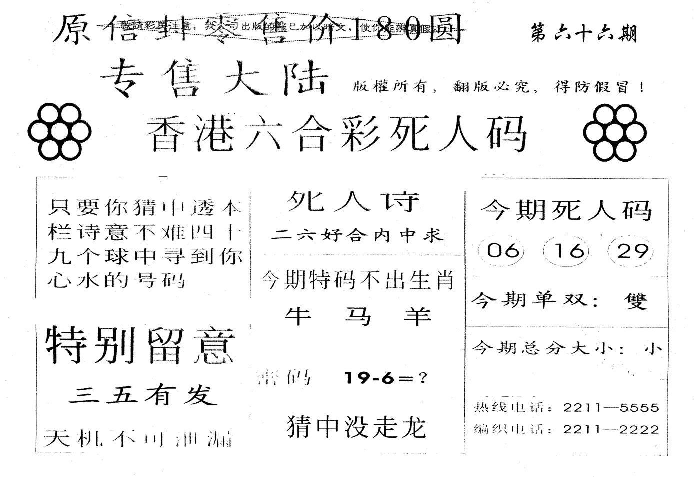 066期180圆死人码(黑白)