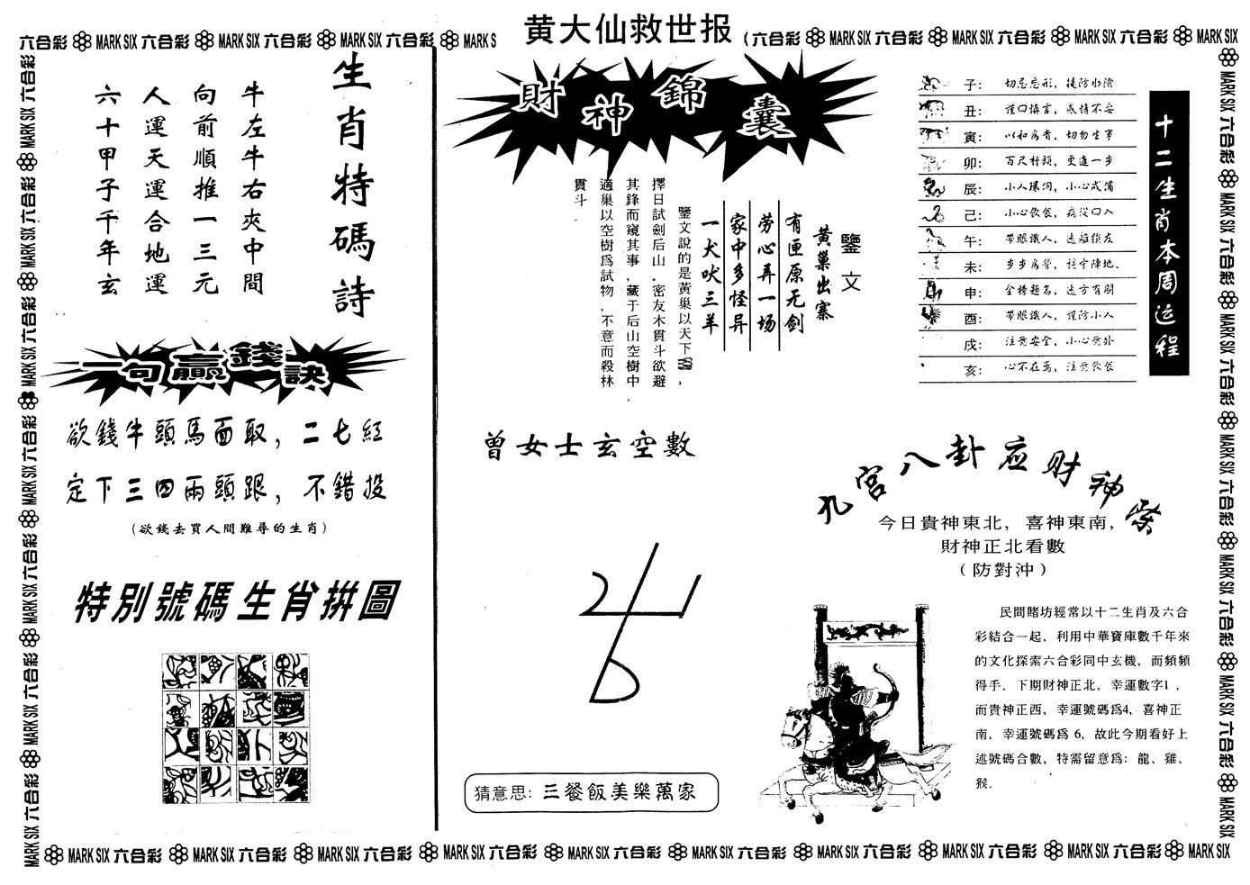 066期另版黄大仙救世B(黑白)