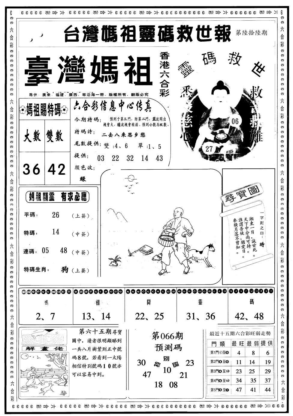 066期另版台湾妈祖灵码A(黑白)