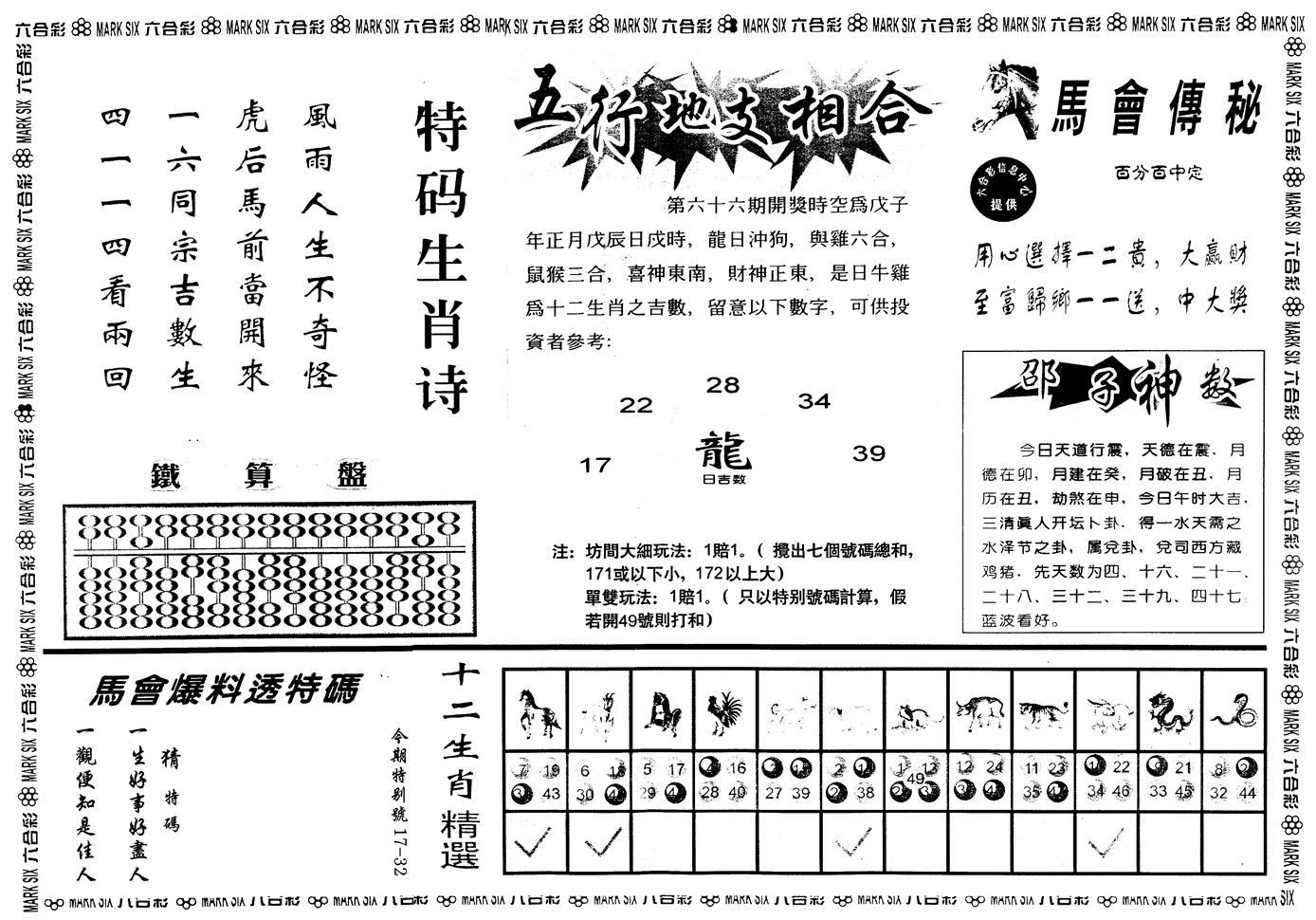 066期另版马会财经B(黑白)