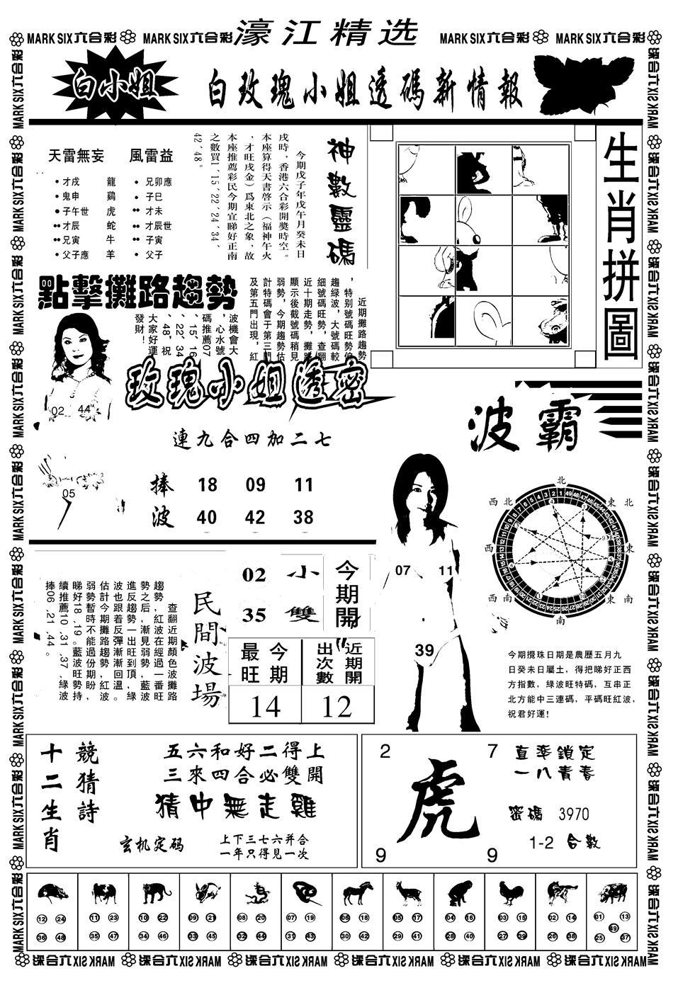 066期另濠江精选B(黑白)