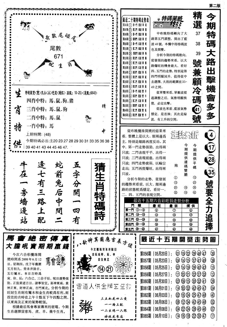 066期另内幕消息B(黑白)