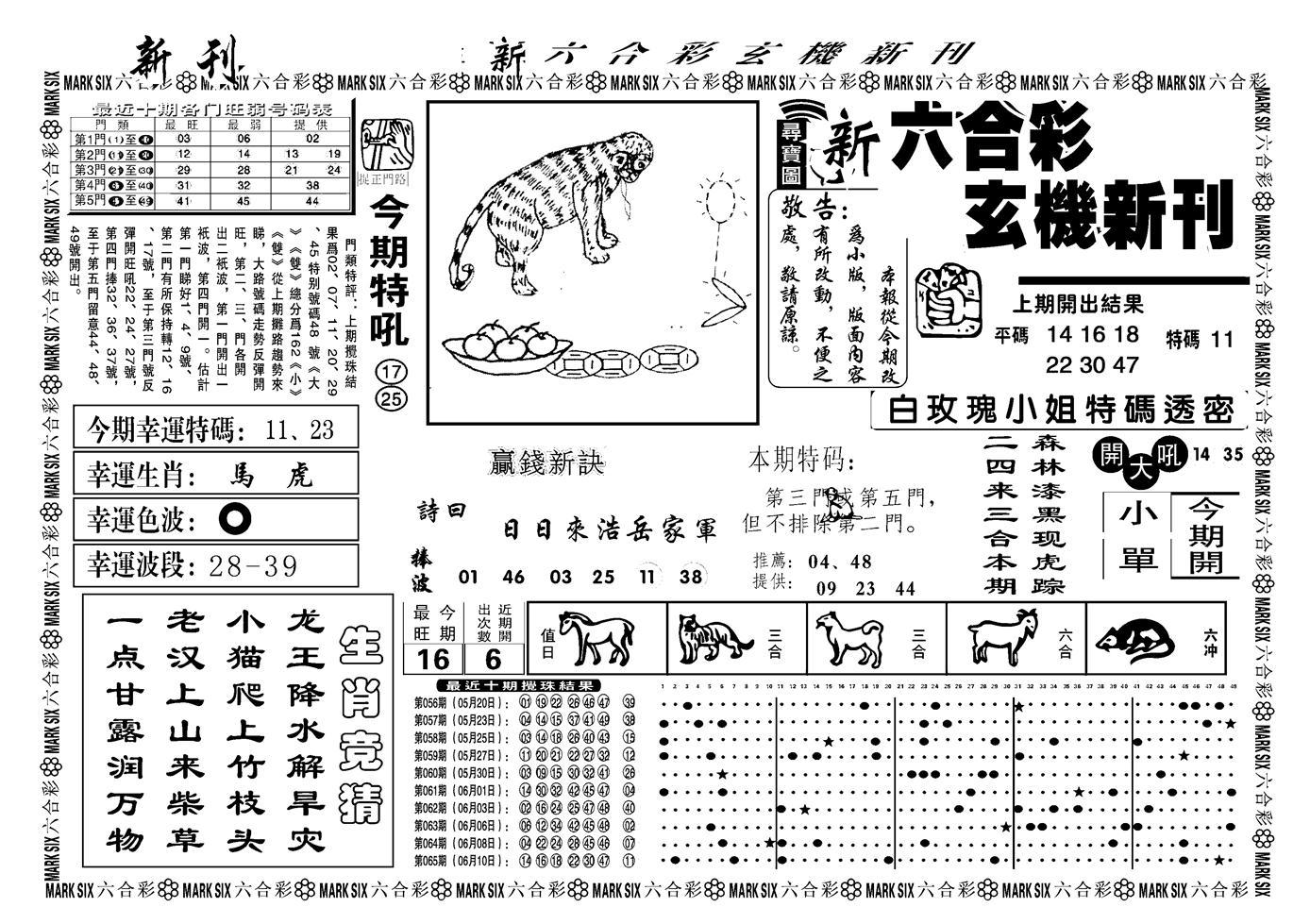 066期另版玄机新刊A(黑白)