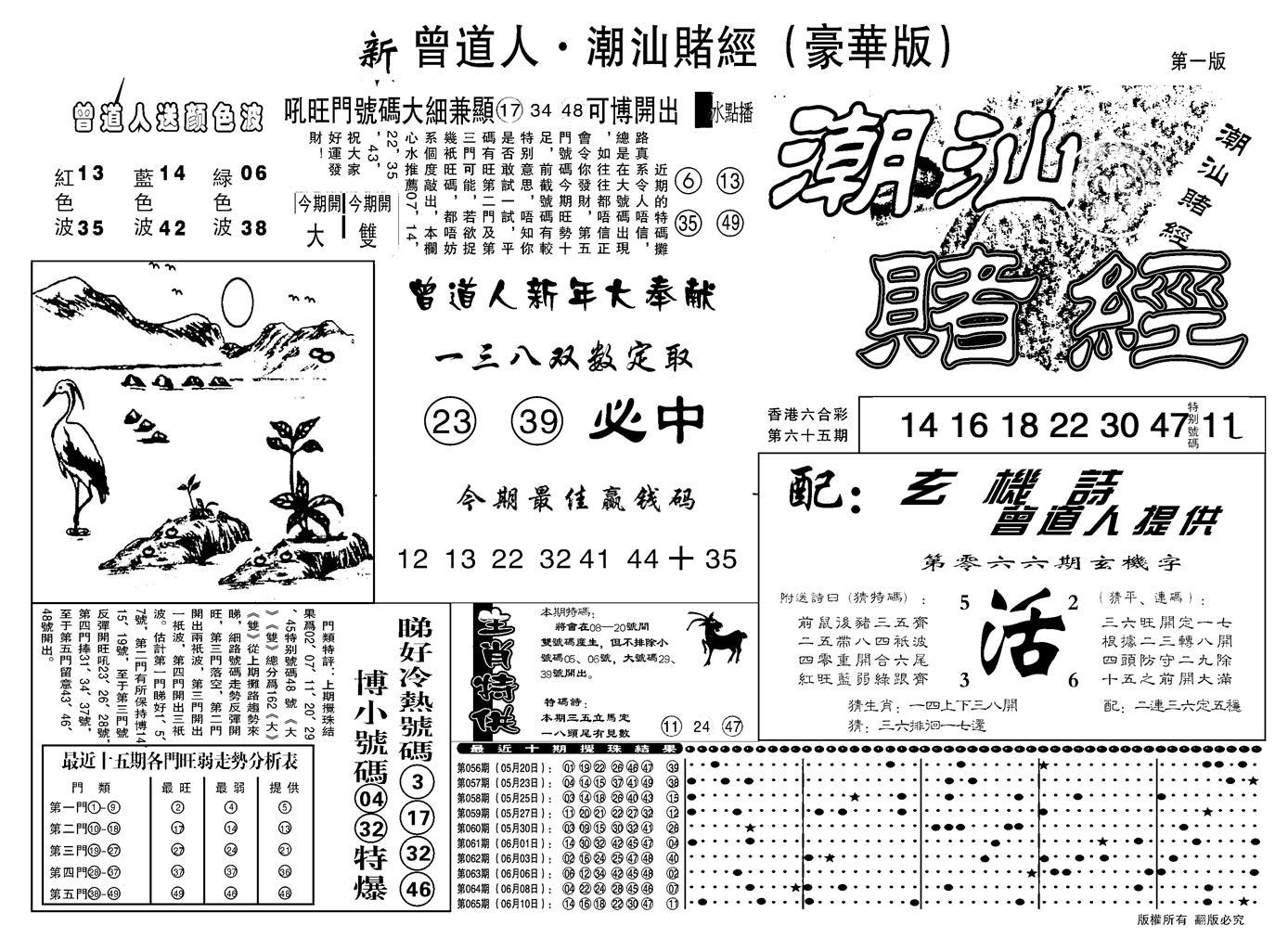 066期另潮汕赌经濠华版A(黑白)