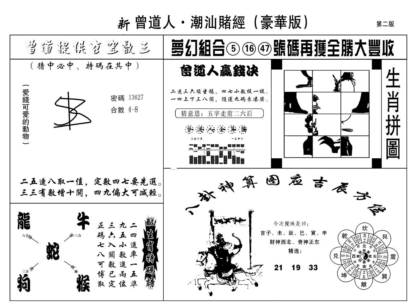 066期另潮汕赌经濠华版B(黑白)