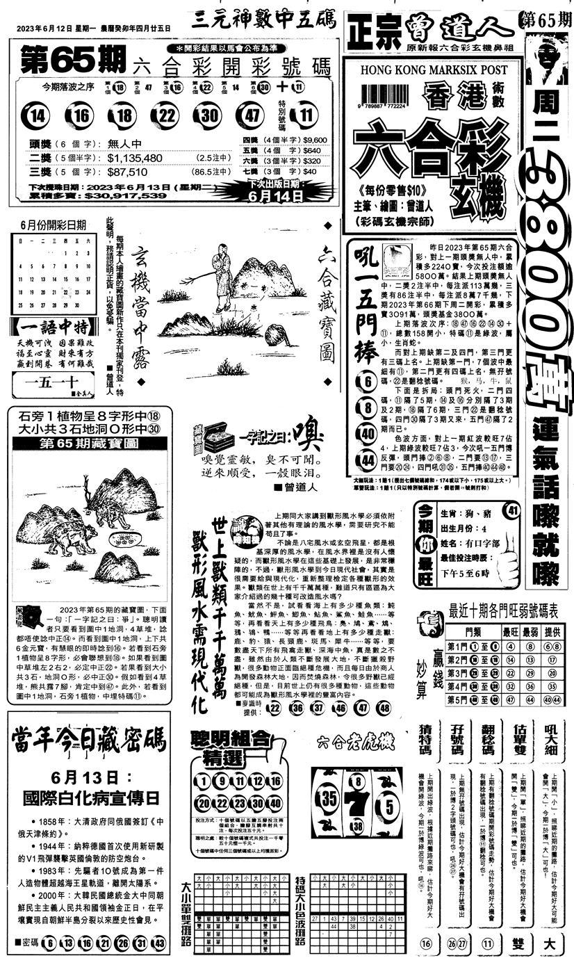 066期新报跑狗1(黑白)