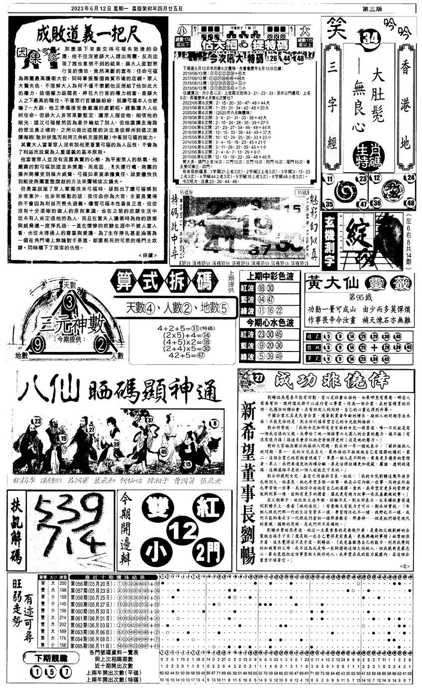 066期新报跑狗3(黑白)