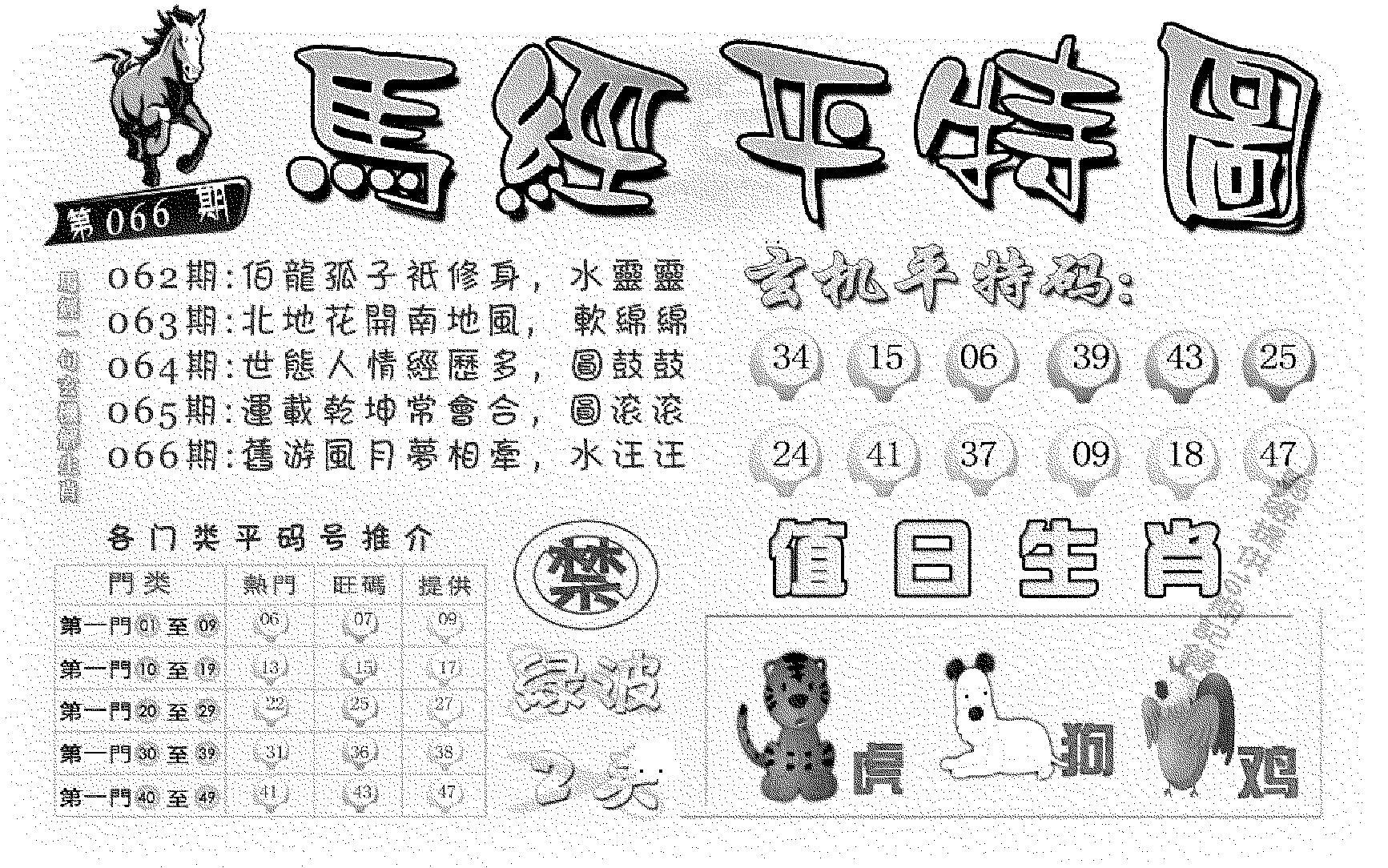 066期马经平特图(黑白)