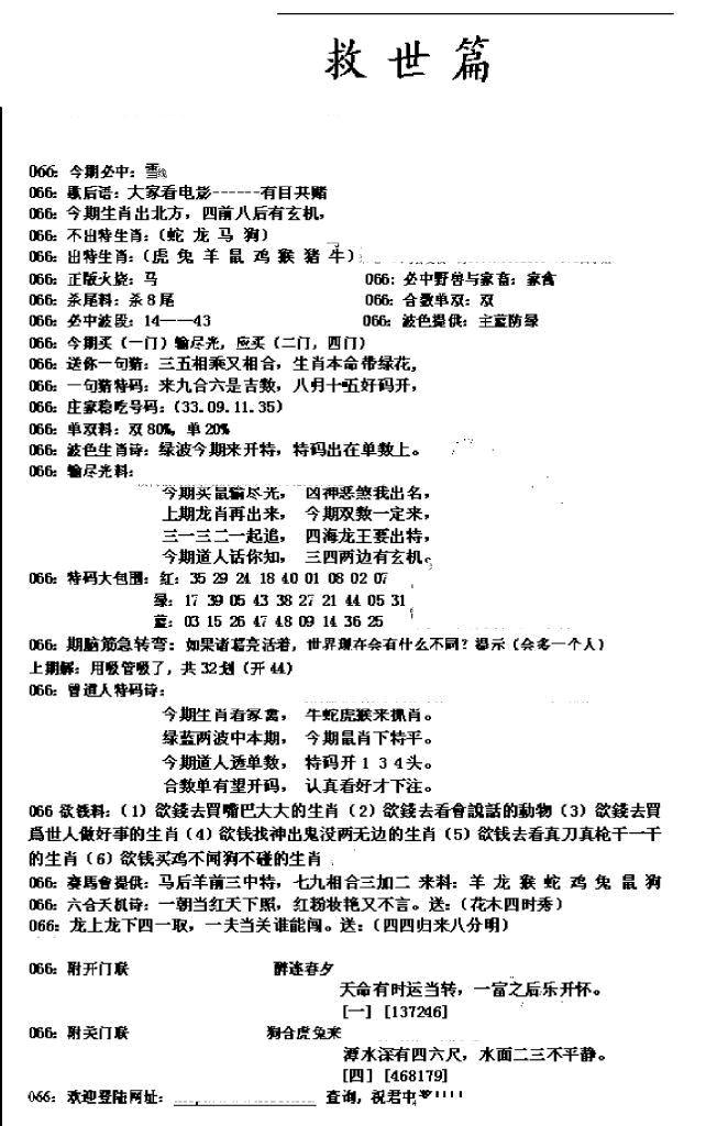 066期九龙救世篇(黑白)