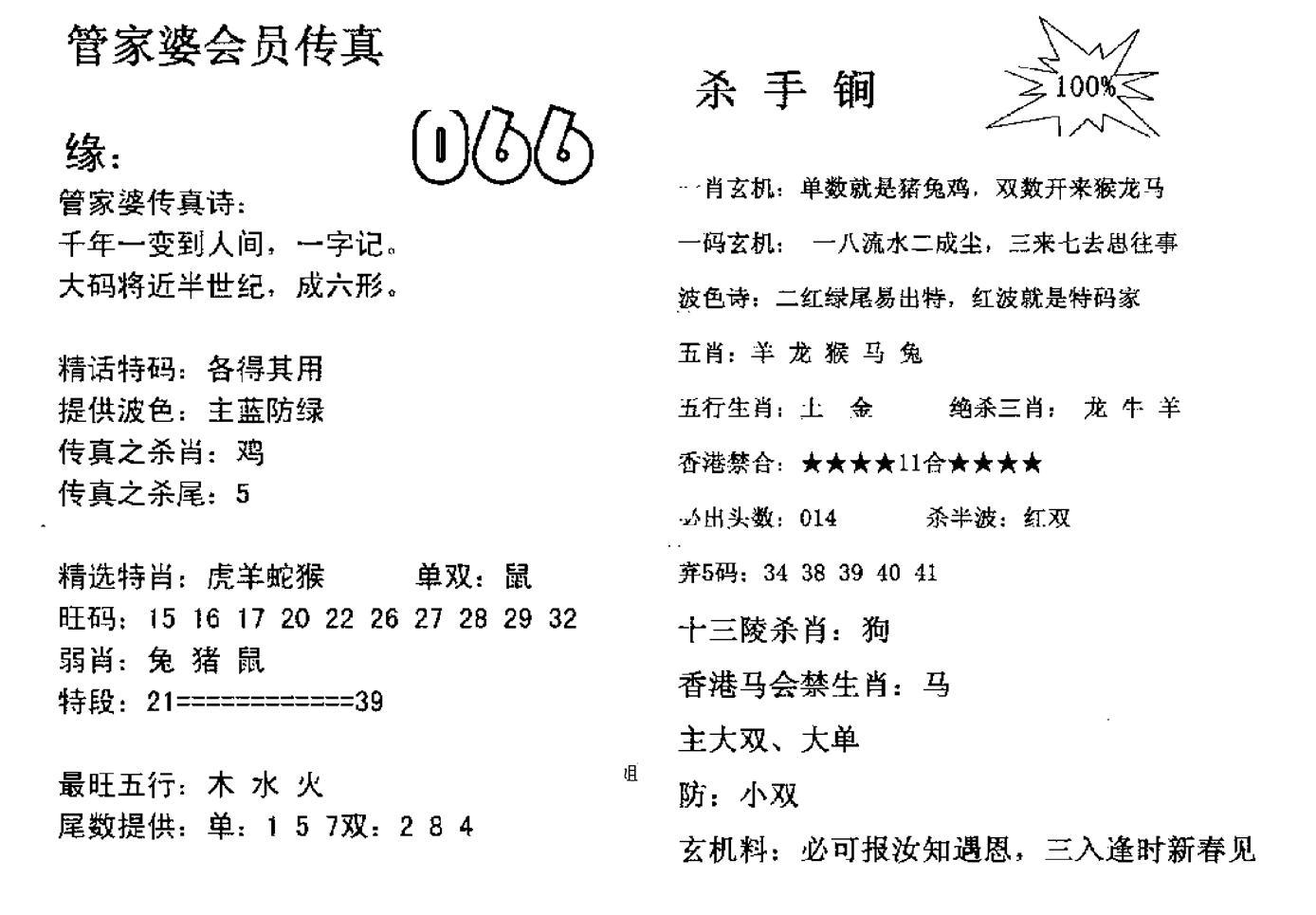 066期管家婆会员传真(黑白)