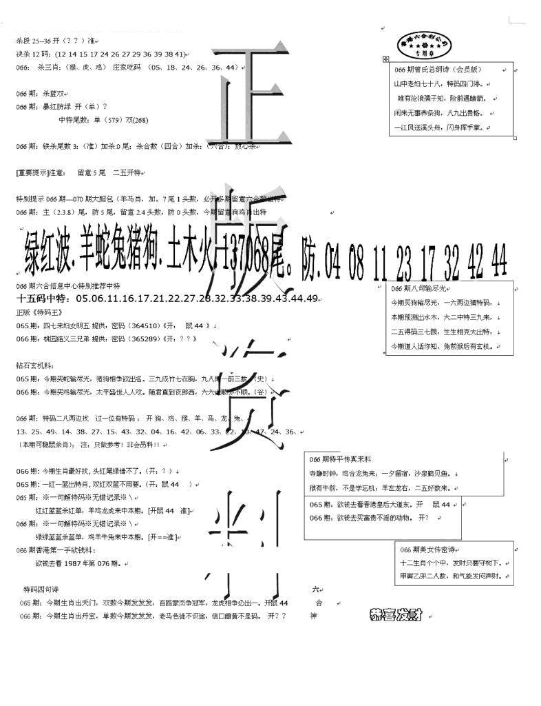 066期正版资料(黑白)