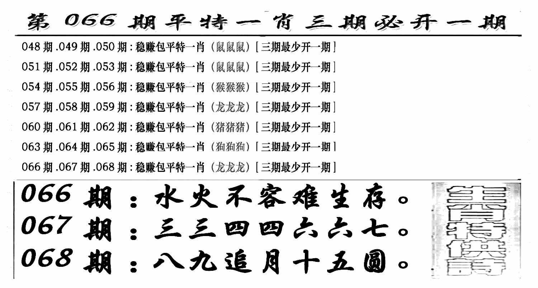 066期玄机特码(黑白)