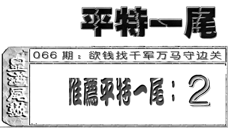 066期六合聚宝盆(黑白)