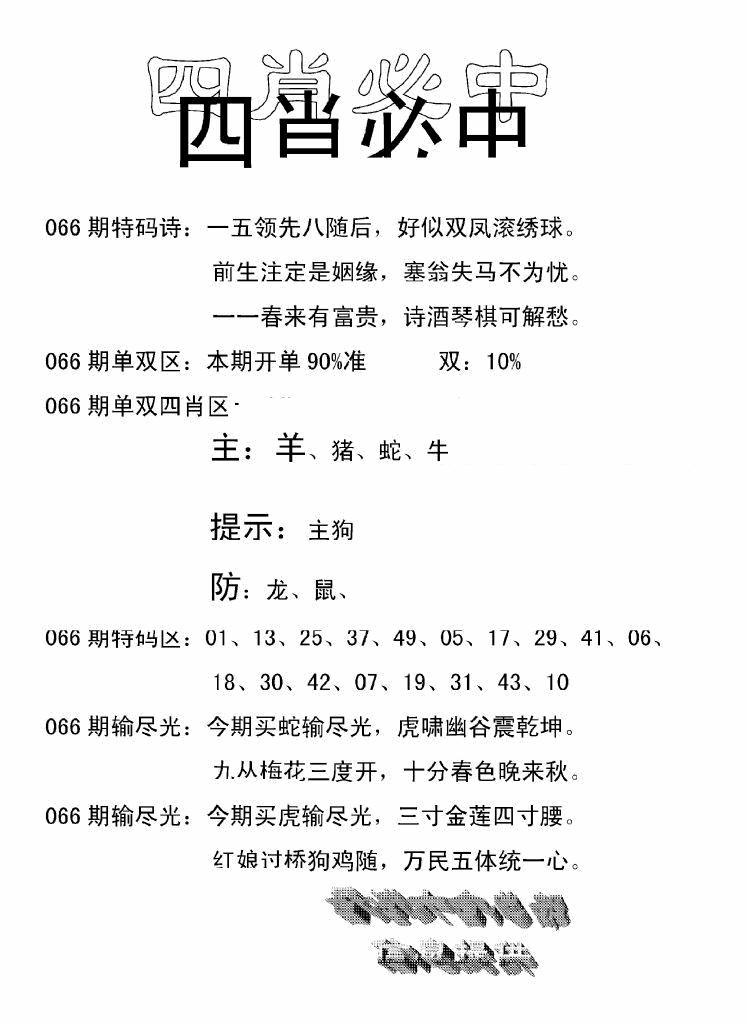 066期四肖中特(黑白)