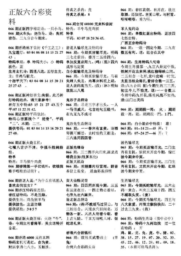 066期正版六合彩资料A(黑白)