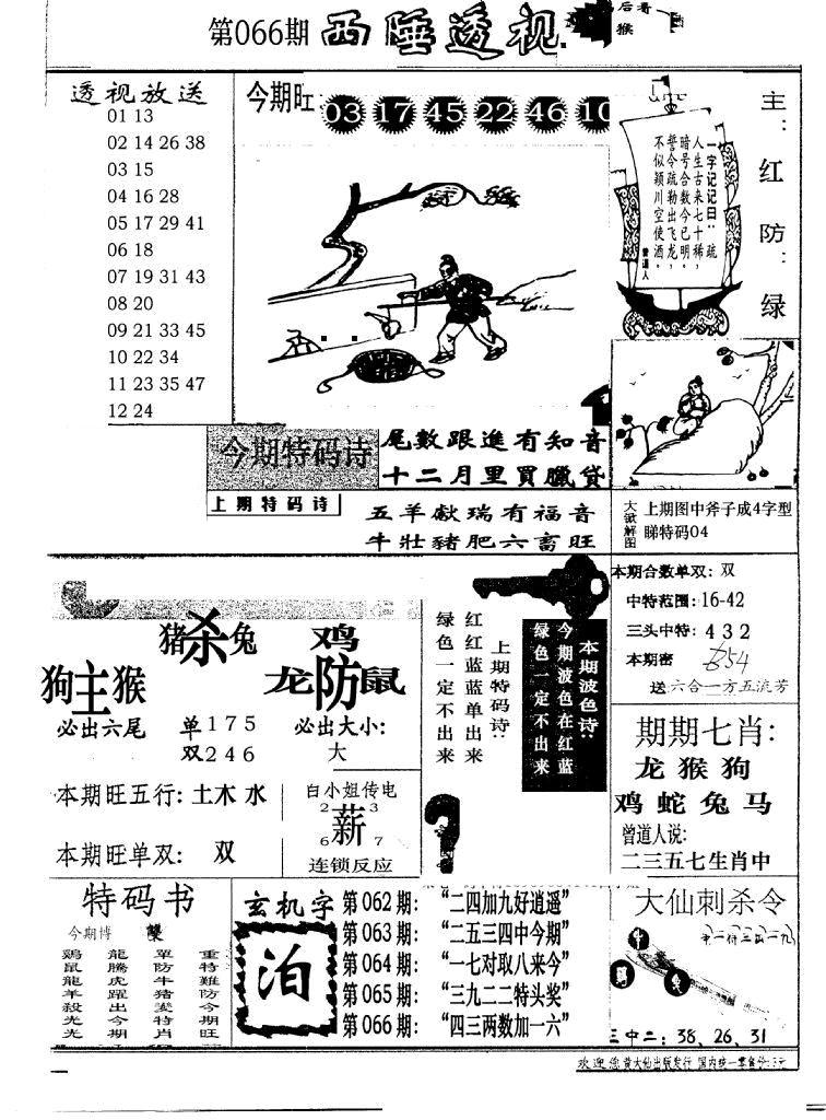 066期广东西陲透视(新报)(黑白)