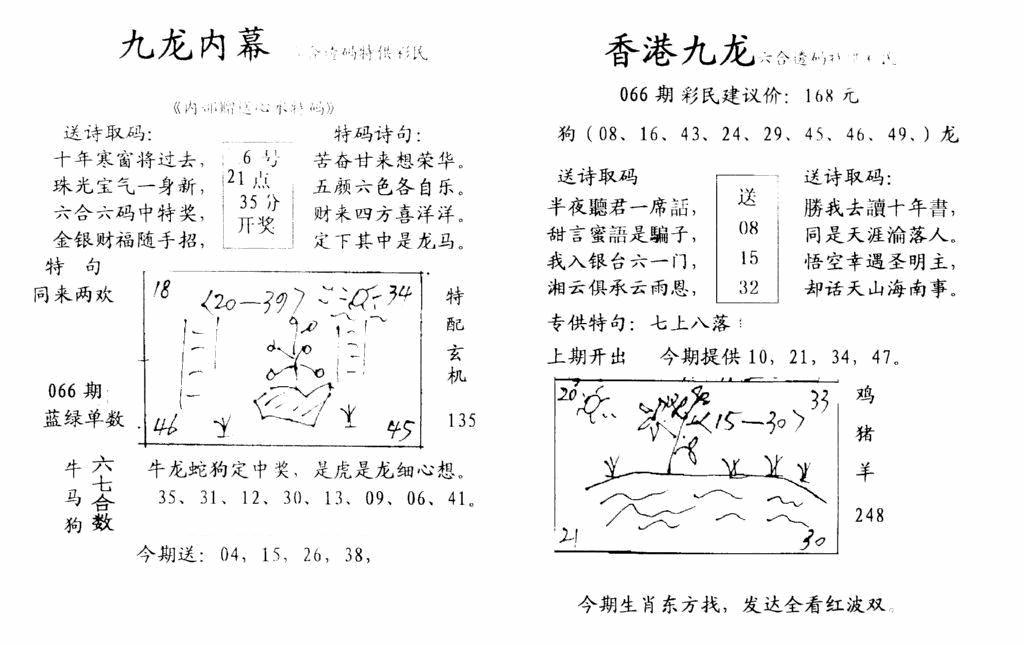 066期九龙内幕-开奖报(早图)(黑白)