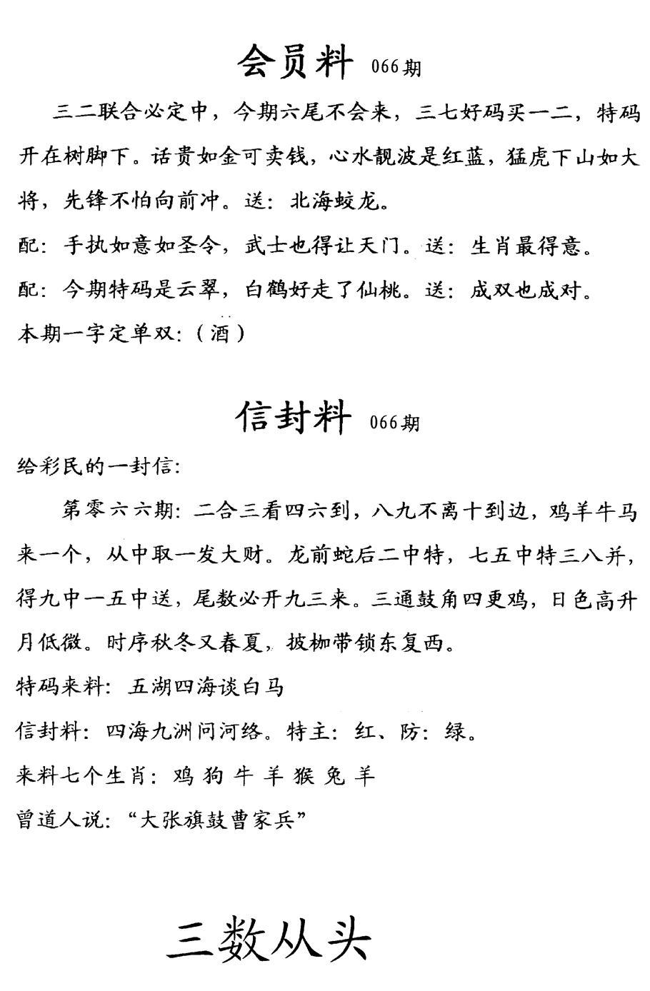 066期彩民信封料(早图)(黑白)