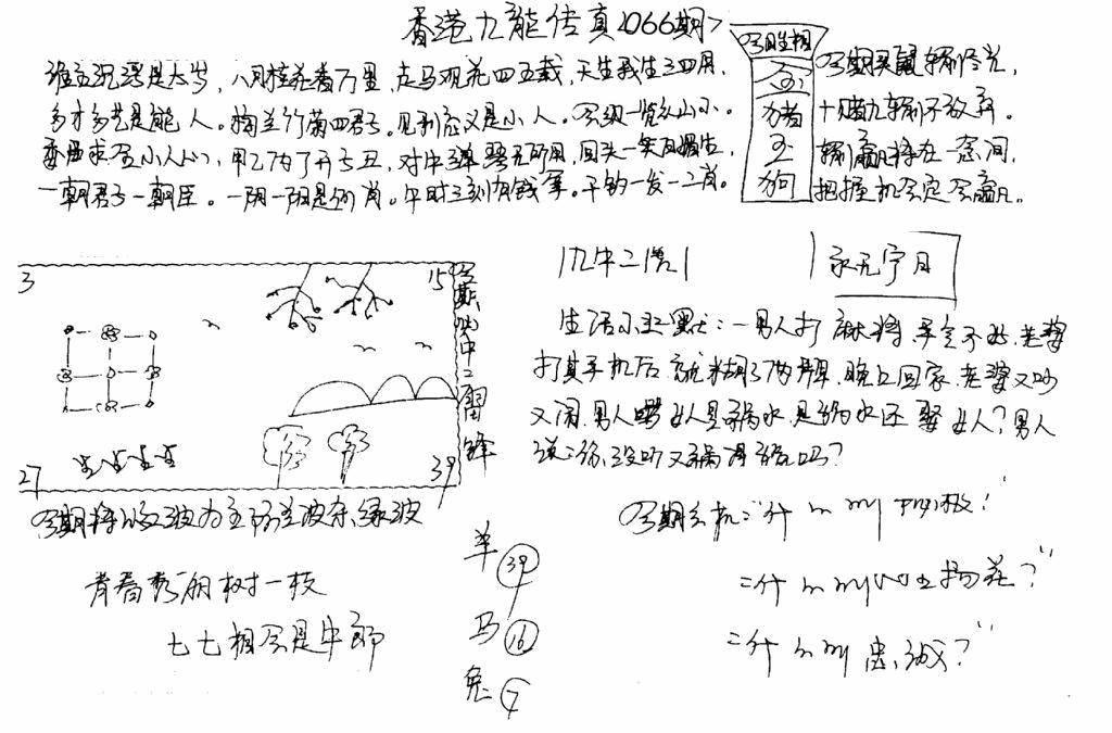 066期手写九龙内幕(早图)(黑白)