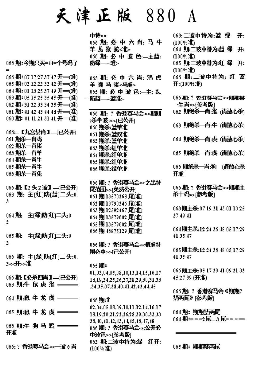 066期天津正版880A(黑白)