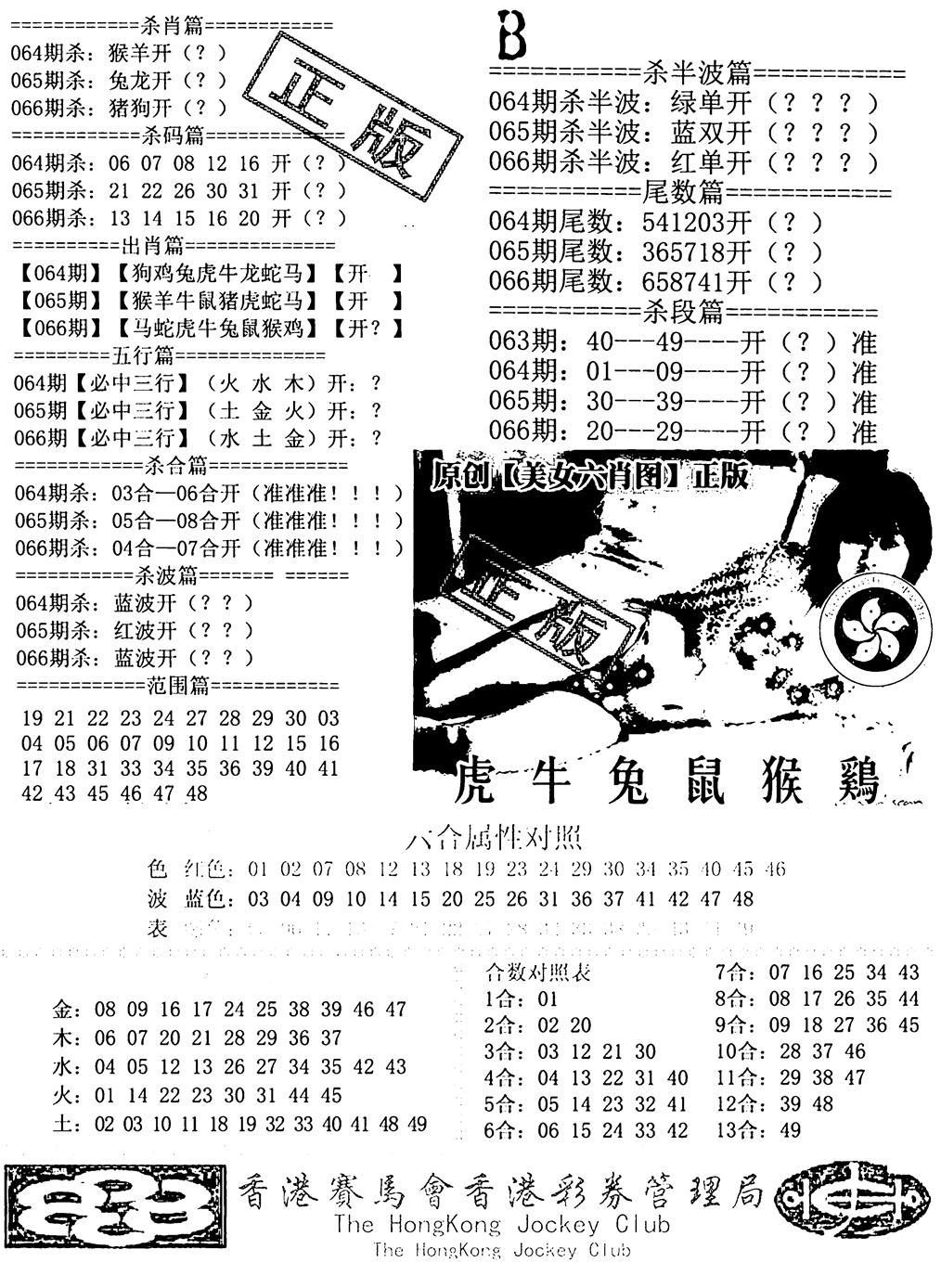 066期通缉令-2(黑白)