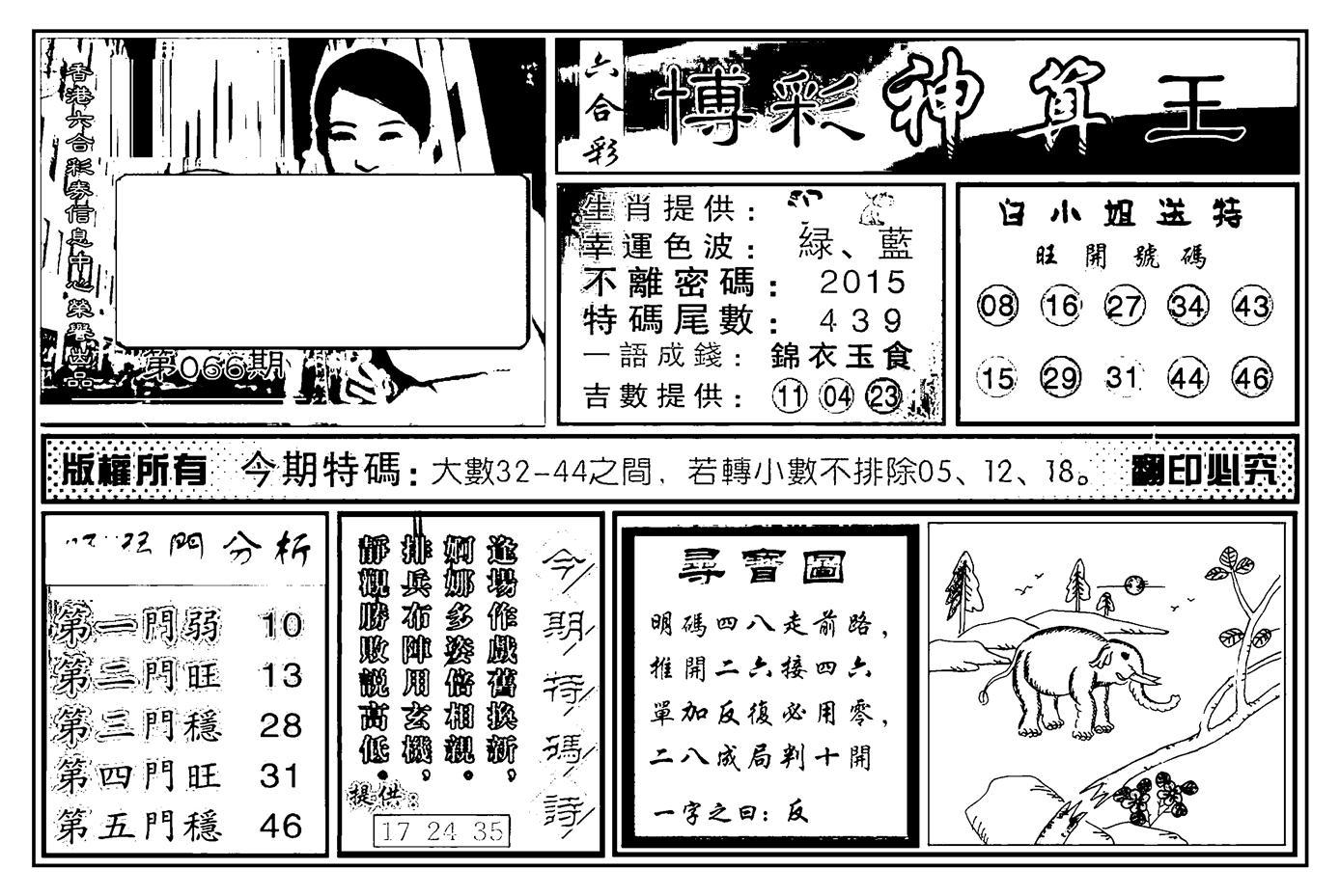 066期白小姐千算通(黑白)