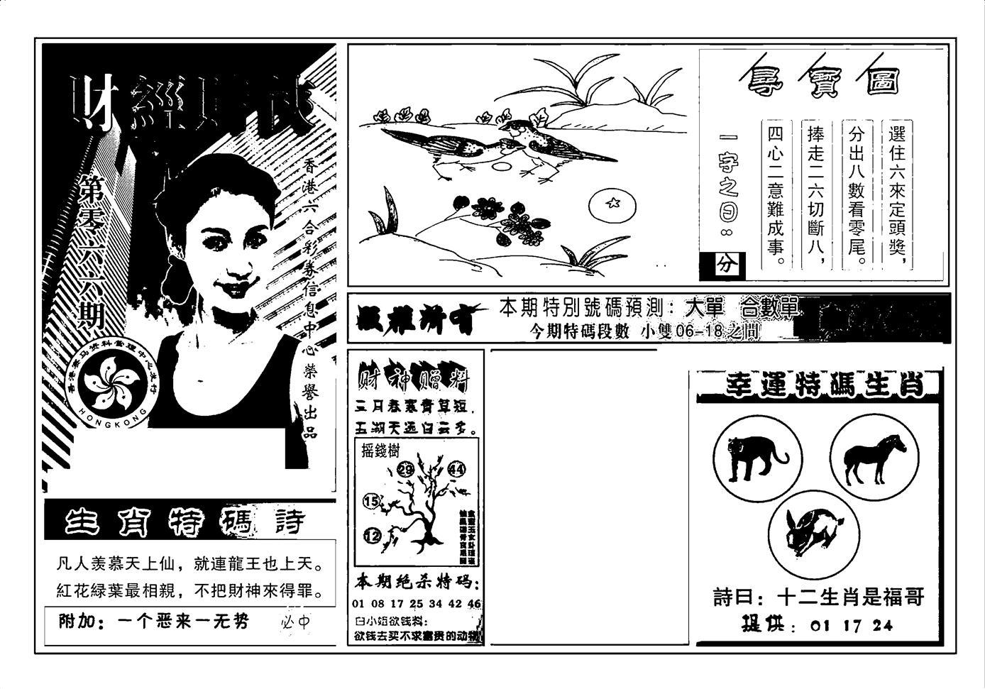 066期六合彩大三元(黑白)