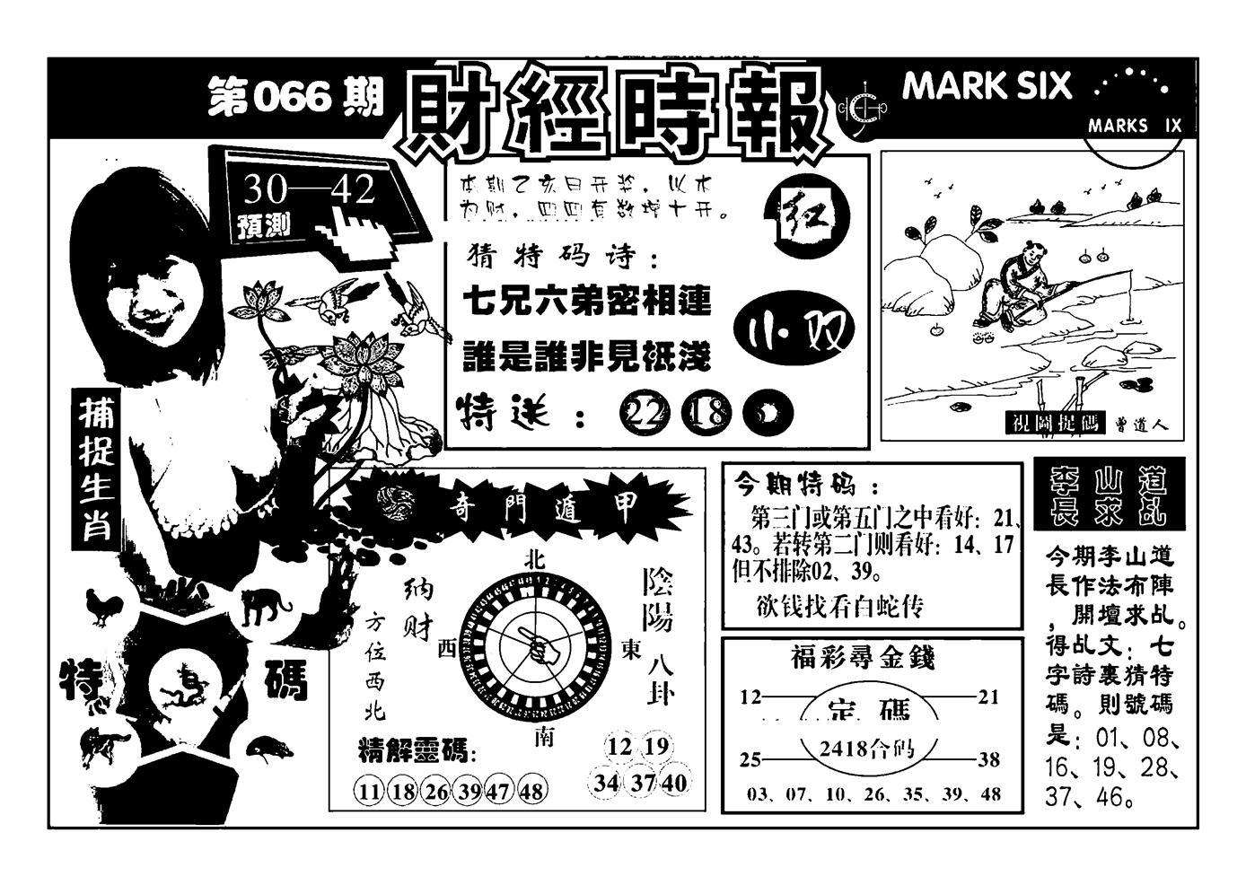 066期南方心经(黑白)