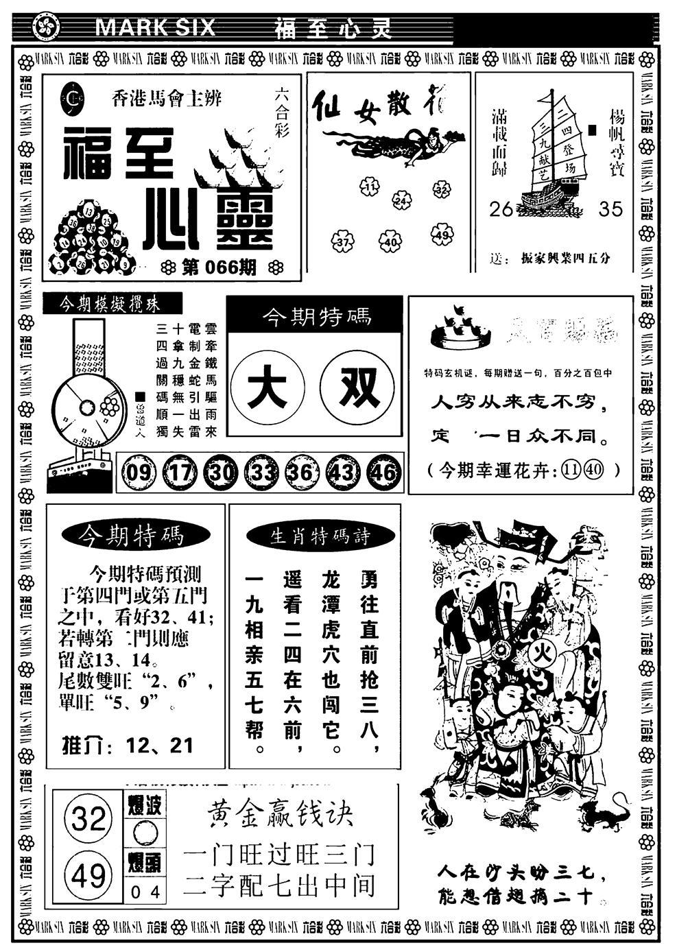 066期天津报(黑白)