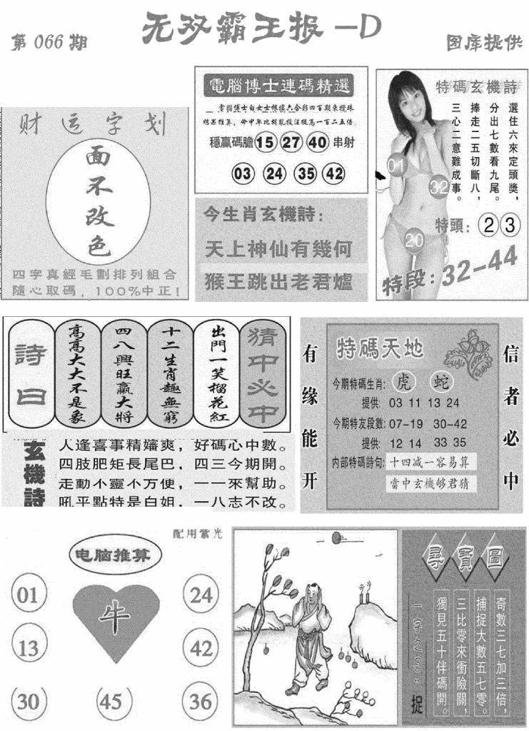 066期无双霸王报D(黑白)