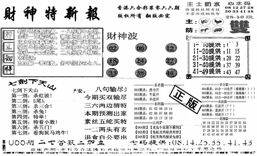 066期财神特新报(黑白)