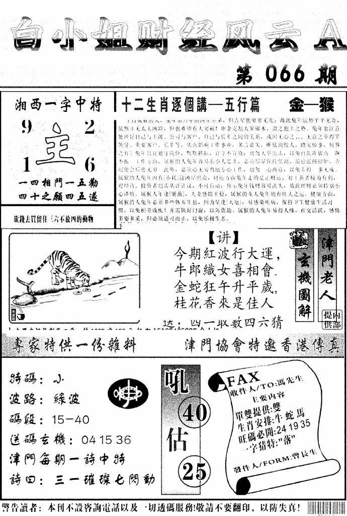 066期白小姐财经风云A(黑白)