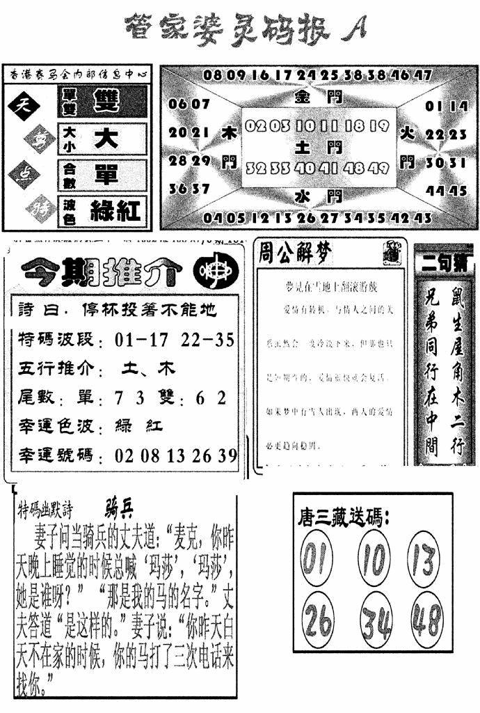 066期管家婆灵码报A(黑白)