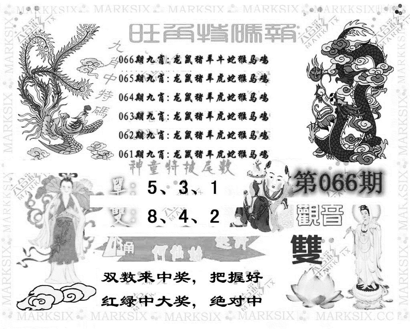 066期旺角特码报(彩)(黑白)