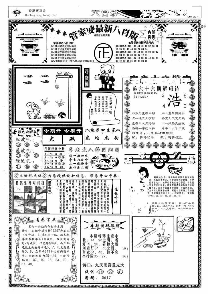 066期管家婆八肖版(新)(黑白)