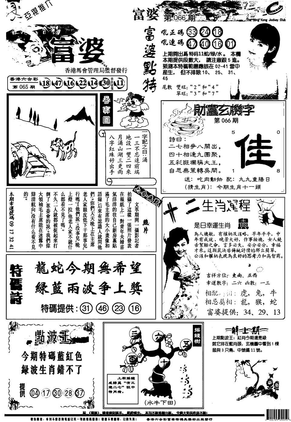 066期新版富婆(黑白)