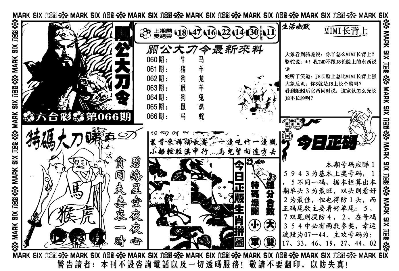 066期关公大刀令(黑白)