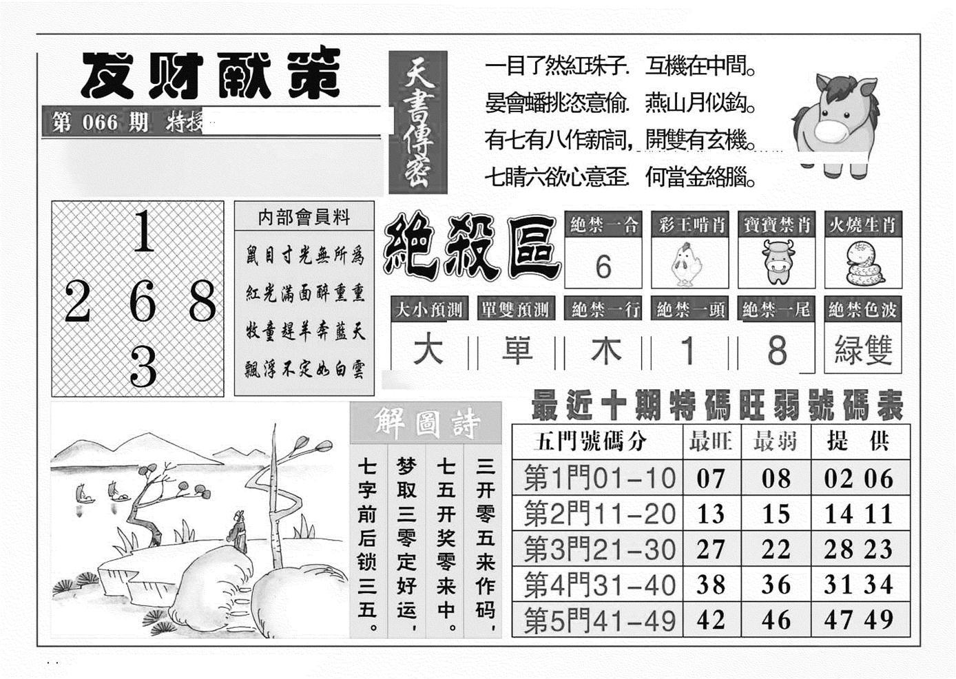 066期发财献策(黑白)