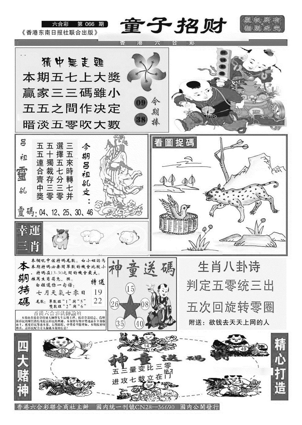 066期童子招财(黑白)