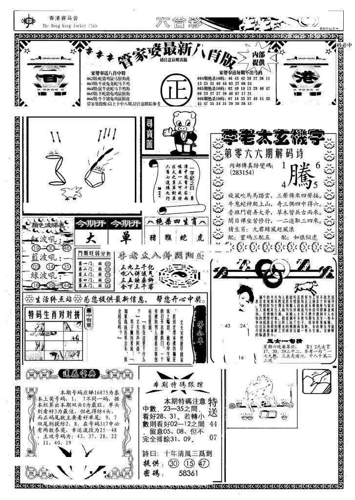 066期管家婆八肖版(另)(黑白)