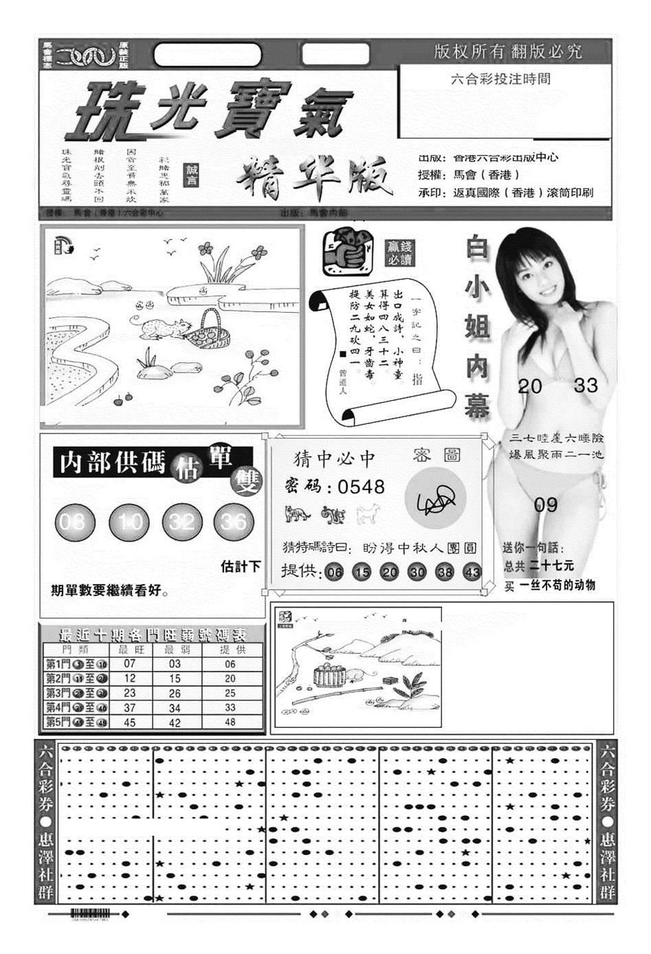 066期珠光宝气A(黑白)
