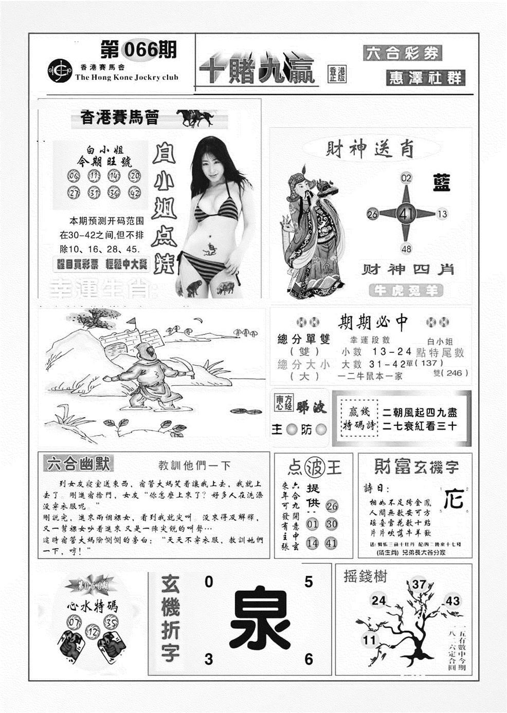 066期十赌九羸(黑白)