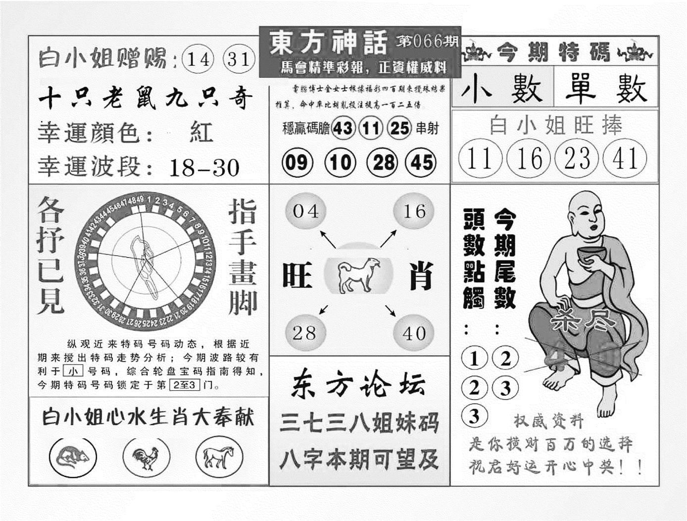 066期东方神话(黑白)
